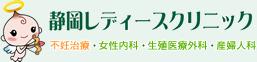 静岡レディースクリニック 不妊治療 ・ 女性内科 ・ 生殖医療外科 ・ 産婦人科