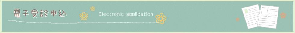 電子受診申込 Electronic application
