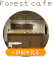 Forest cafe 詳細を見る
