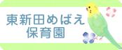 東新田めばえ保育園