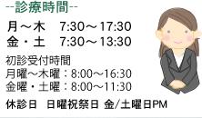 --診療時間-- AM 8:30~12:30 PM 15:00~18:30(初診受付時間は18:00まで)休診日日曜祝祭日 金/土曜日PM