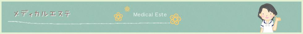 メディカルエステ Medical Este