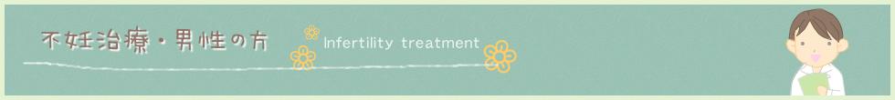 不妊治療・男性の方 Infertility treatment