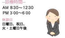 --診療時間-- AM 8:30~12:30 PM15:00~18:30 休診日 日曜日、祝日、 火・土曜日午後
